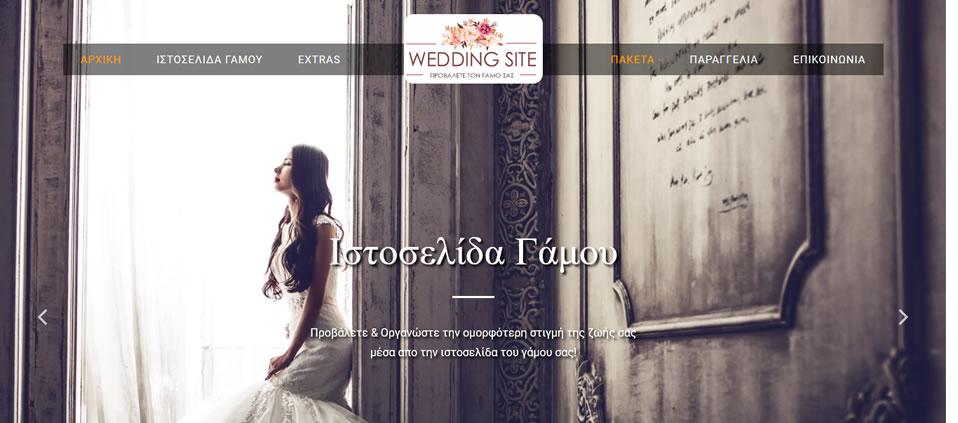 Wedding-Site.gr