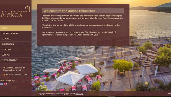 alekos-restaurant.gr