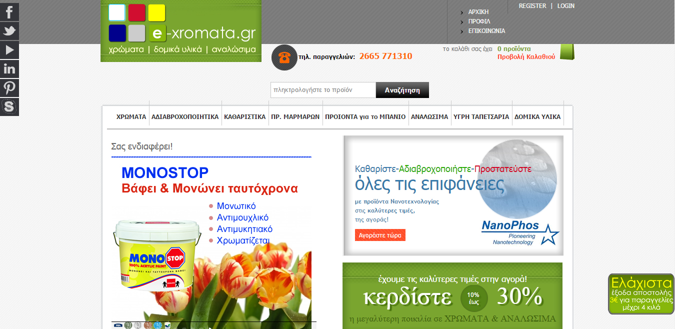 e-xromata.gr
