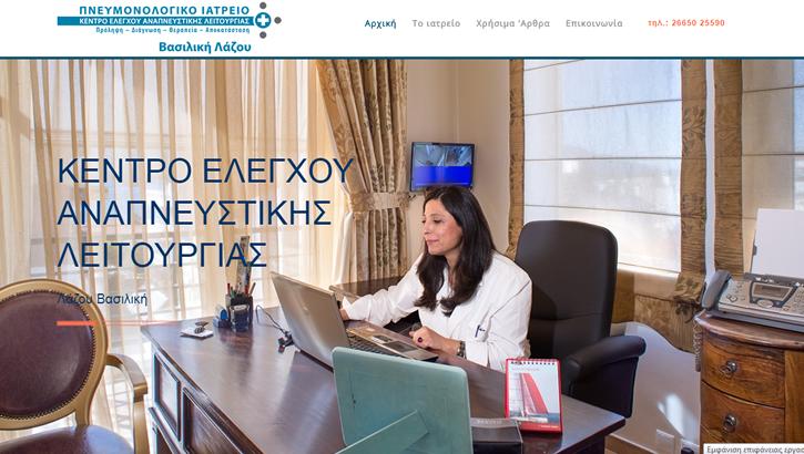 lazou-pneumonologos.gr